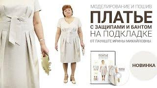 Новый видео-курс: Моделирование и пошив платья с бантом и защипами на подкладке шаг за шагом