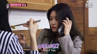 [ENG-SUB] 180506 Chungha & Huihyeon's Phone Call with Chaeyeon @ 'Little Too Crazy'