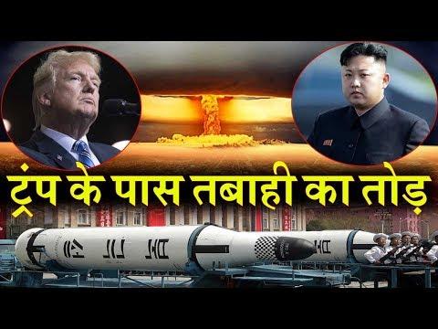 America ने खोज निकाला North Korea के  परमाणु हथियारों का इलाज, कुछ नहीं कर  पायेगा सनकी