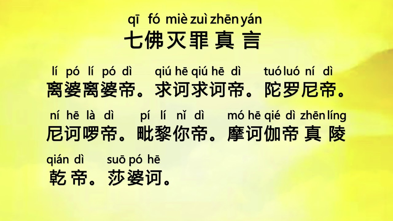 七佛灭罪真言 (Qi Fo Mie Zui Zhen Yan) - Sapta Atitabuddha Karasaniya Dharani