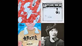 Japanese Folk 60's 70's 01 サーカス・ゲーム / 六文銭 02 マイ・ラン...