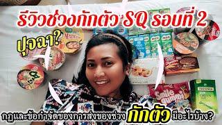 กักตัวโควิด 14 วัน / กลับไทยช่วงโควิด /สั่งของช่วงกักตัวได้มั้ย? 14 days State Quarantine