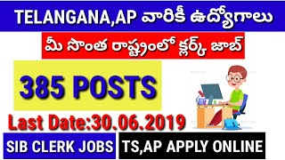 SOUTH INDIAN BANK NOTIFICATION  TS,AP APPLY