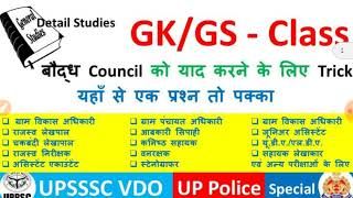 UPSSSC VDO and UP Police GS - Trick to remember Baudhh Councils for all competitive exams