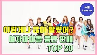 [순위] 여자아이돌 음반 판매 순위 TOP 20 | Girl Group Ranking Top20 | 누비 N…