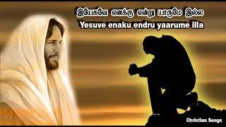 இயேசுவே எனக்கு என்று யாருமே இல்ல | Yesuve enaku endru yaarume illa Tamil & English Lyrics La Saleth