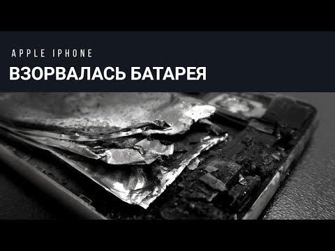 Взорвалась батарея Apple IPhone | China-Service