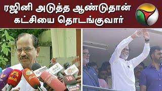ரஜினி அடுத்த ஆண்டுதான் கட்சியை தொடங்குவார்: தமிழருவி மணியன் | Rajinikanth | Tamilaruvi Manian