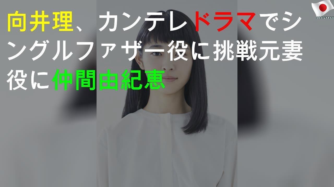 向井 理 妻 ドラマ