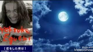 江口洋介『恋をした夜は』(歌詞つき) カラオケ歌ってみた。 江口洋介をいっぱい貼って視聴回数を稼ごうという セコい作戦でございます(´・ω・`)