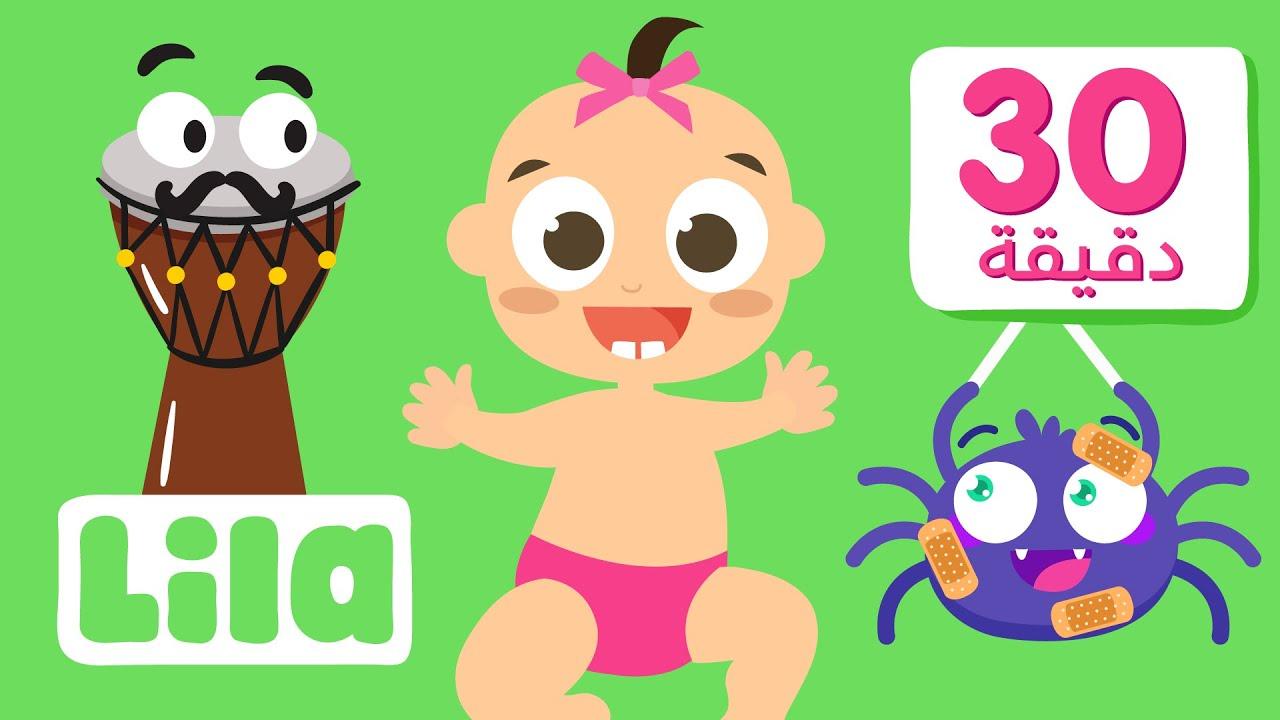 نانا الحلوي نانا + عدة أغاني للاطفال بالعربي من ليلا تيفي