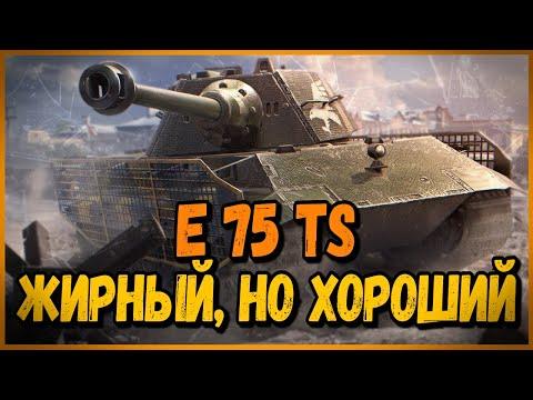 E 75 TS - НОВЫЙ ТАНК ИЗ НОВОГОДНИХ КОРОБОК в World Of Tanks