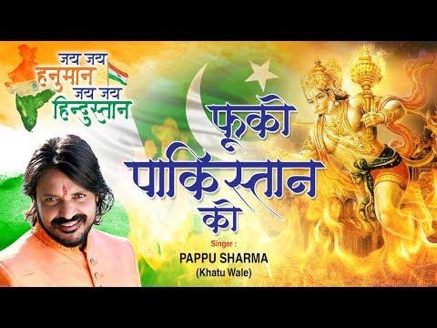फूको पाकिस्तान को ,जय जय वीर हनुमान जय जय हिन्दुस्तान    Pappu Sharma Khatu Wale