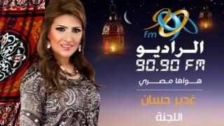 فيديو| غدير حسان تنصب «فخ» لعصام كاريكا