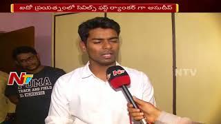 UPSC Mains Exam Topper Durishetty Anudeep Face To Face || NTV
