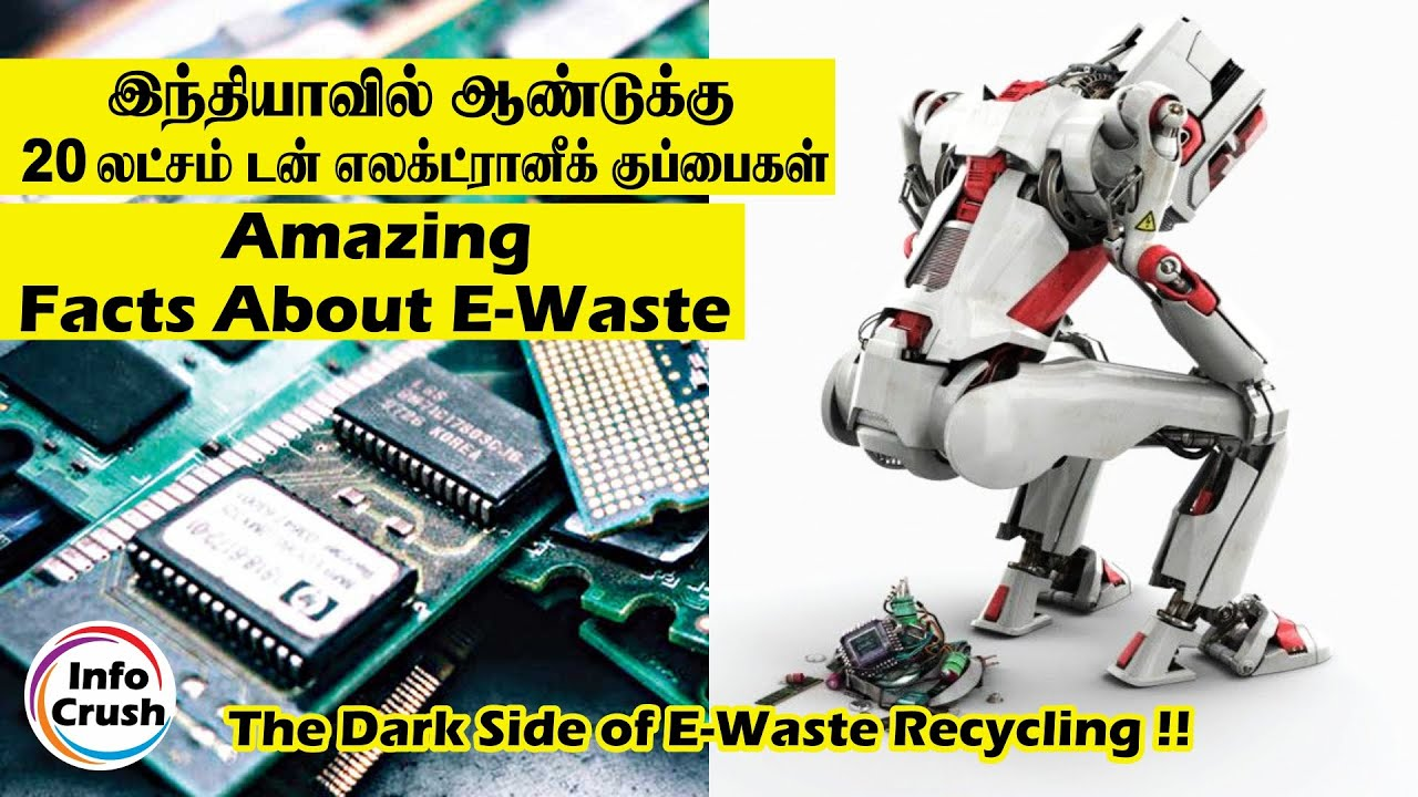 Electronic Waste | E-Waste | Tamil | Info Crush