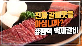 평택 맛집/백제갈비/Pork ribs