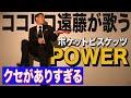 【クセあり】遠藤が元嫁千秋の名曲『POWER』歌ってみた。