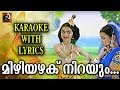 Mizhiyazhaku Nirayum Radha Karaoke | Karaoke Songs with Lyrics | Hindu Devotional Songs Malayalam