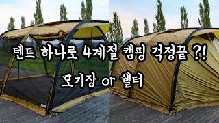 활용도 좋은 캠핑 아이템 / 모기장,쉘터 사계절 텐트 …