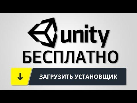 КАК СКАЧАТЬ UNITY 5 БЕСПЛАТНО? 2016 | Unity это просто! Уроки для начинающих #0.