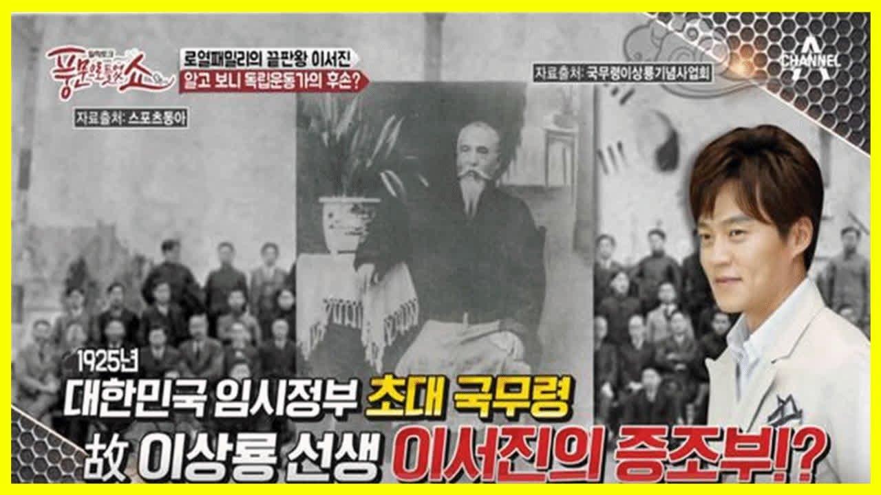 「美大 李瑞鎮」韓國娛樂圈真正的隱形富豪 - YouTube