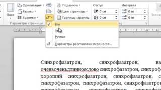 Настройка автоматической расстановки переносов в программе Word