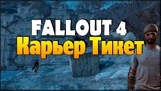 Fallout 4 - Карьер Тикет
