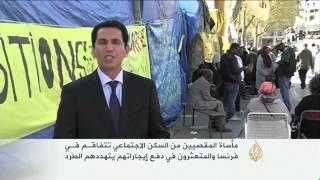 حملة للدفاع عن المقصيين من السكن بباريس