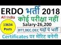 ERDO Recruitment 2018    Apply For 13634 Vacancy BTT,DEC,BEC Vacancies    Aply Online