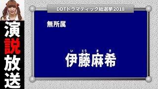 DDTドラマティック総選挙2018 演説放送~伊藤麻希~ ※2018年度の演説放...