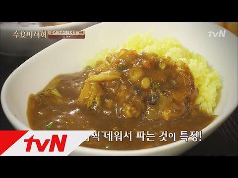 ′핫플레이스′ 연남동의 착한 가격 일본식 카레+카레우동! 수요미식회 28화