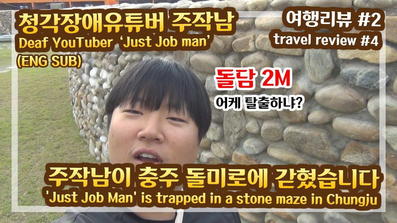 [여행리뷰#2]청각장애유튜버 주작남이 충주돌미로에 갇혔습니다/deaf YouTuber has been trapped in a stone maze in Chungju[Eng sub]