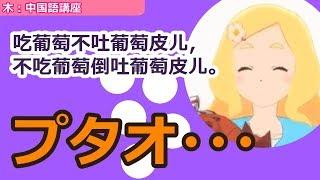 はぴふり!東雲めぐちゃんのお部屋♪【9/6朝配信 (木) 中国語講座】