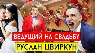 Ведущий на свадьбу Днепр, Харьков, Сумы