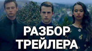 ❗ РАЗБОР ОФИЦИАЛЬНОГО ТРЕЙЛЕРА 13 ПРИЧИН ПОЧЕМУ - 3 СЕЗОН