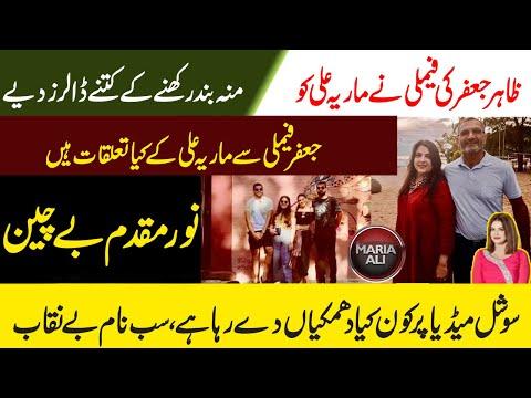 Noor Mukaddam Case - Zahir Jaffer Family Latest - Islamabad Noor Mukadam