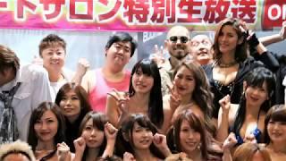 浪瀬まゆみ(ミスエスロード選考会)東京オートサロン2017