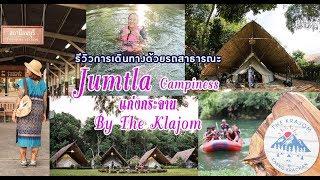 Jumtla Campiness แก่งกระจาน By The Klajom