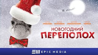 НОВОГОДНИЙ ПЕРЕПОЛОХ - Серия 3 / Новогодняя комедия