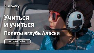 Учиться и учиться | Полеты в глубь Аляски | Discovery