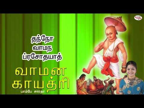 Vamana Gayatri Mantra With Tamil Lyrics Sung By Bombay Saradha