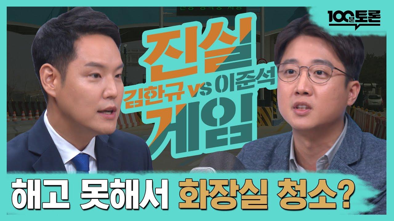 [100분토론] 해고 못해서 화장실 청소? | 박범계 | 김한규 | 김기현 | 이준석