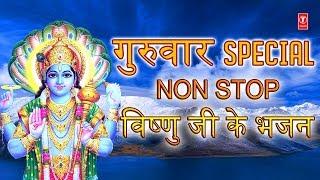 गुरुवार Special, Non Stop विष्णु जी के भजन I Lord Vishnu Bhajans I HARIHARAN I ANU RADHA PAUDWAL