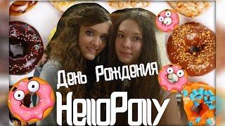 День Рождения  HelloPolly /Полина Зиновьева/ Hello Mammy/ Лиза Bro