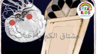 Arabic Nursery Rhyme