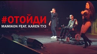 Mamikon ft. Karen ТУЗ - Отойди (New 2017)