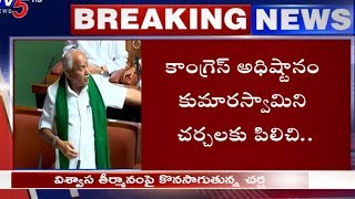 BJP B. S. Yeddyurappa Speech In Karnataka Assembly   TV5 News