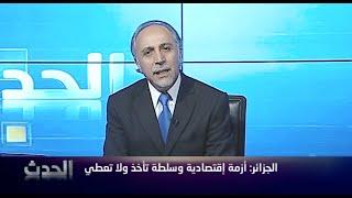 الجزائر: أزمة إقتصادية وسلطة تأخذ ولا تعطي