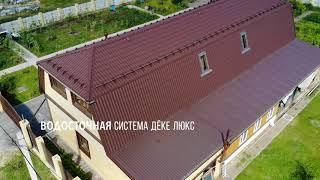 Строительство крыши и ремонт кровли в Тюмени. Монтаж металлочерепицы в Тюмени. Обзор нашего объекта.